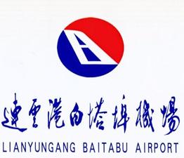 连云港白塔埠机场