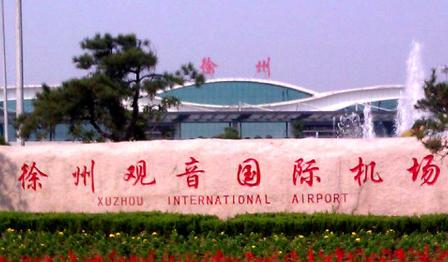 徐州观音机场