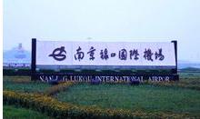 南京禄口国际机场