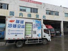 国内冷藏运输